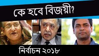 কে জয়ী হবে নির্বাচনে?  পরিবর্তনের হাওয়া চারিদিকে? # ঐক্যফ্রন্ট bangladesh news Shahed Alam