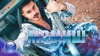 GALIN ft. AZIS - MAMISH / Галин ft. Азис - Мамиш, 2019