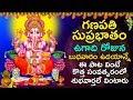 Download  ఉగాది ఉదయాన్నే గణపతి సుప్రభాతం వింటే అష్టఐశ్వర్యాలు మీ సొంతం - Ganapathi Suprabhatam | Ganesh Songs MP3,3GP,MP4