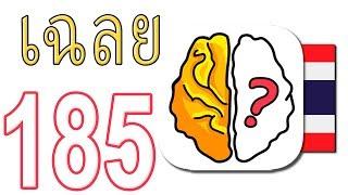 เกม Brain Out เฉลย 1 - 185