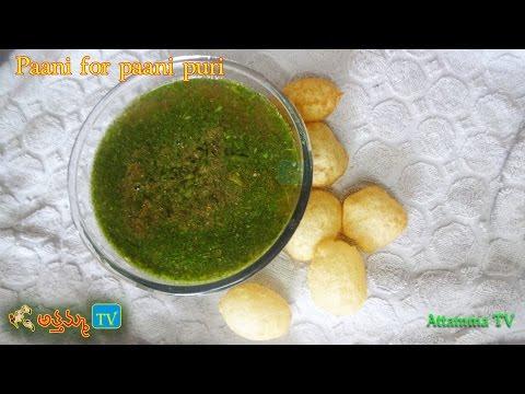 Pani for Pani Puri Recipe: How to Make Paani for Paani Puri Snack by Attamma TV