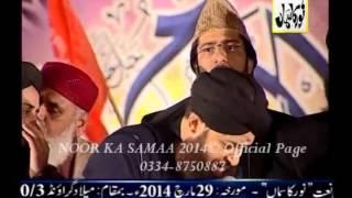 sare parho Darood  | Muhammad Owais Raza Qadri Sb |  NOOR KA SAMAA 2014
