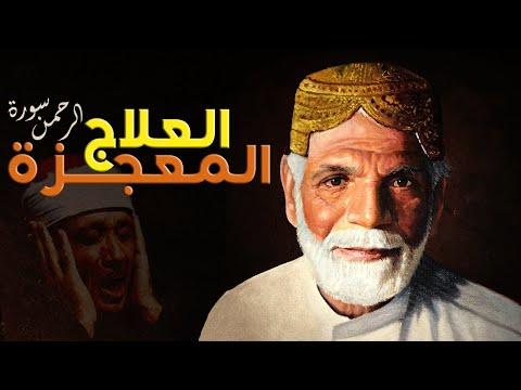 لأول مرة مترجم للعربية - العلاج المعجزة من كل داء: قصص النجاح والطريقة