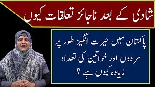 Reason Why People Have Extra Marital Affairs | Nargis Zahra