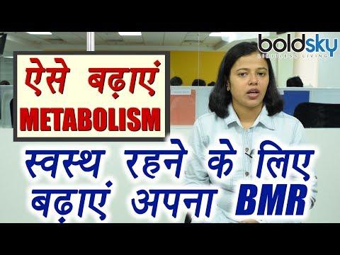 How to increase Metabolism | BMR| स्वस्थ रहने के लिए ऐसे बढ़ाएं अपना BMR | Boldsky
