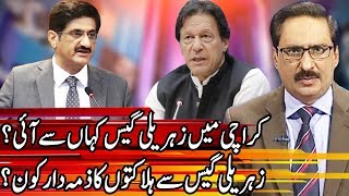 Kal Tak with Javed Chaudhry | 18 February 2020 | Express News