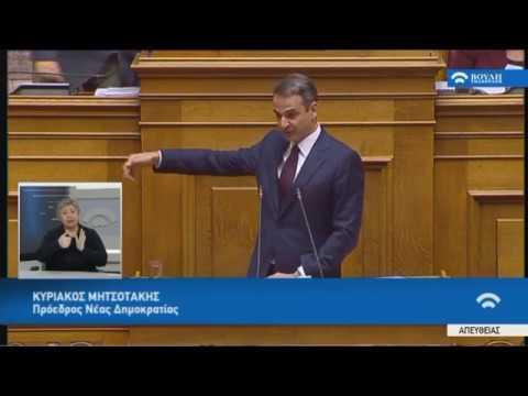 Κ.Μητσοτάκης (Πρόεδρος ΝΔ)(Αναθεώρηση Συντάγματος)(13/02/2019)