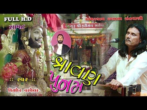 Xxx Mp4 Kishor Vaghela Amardham Ashram Salala Dayro Gujarat New Video Bhajan 2018 3gp Sex
