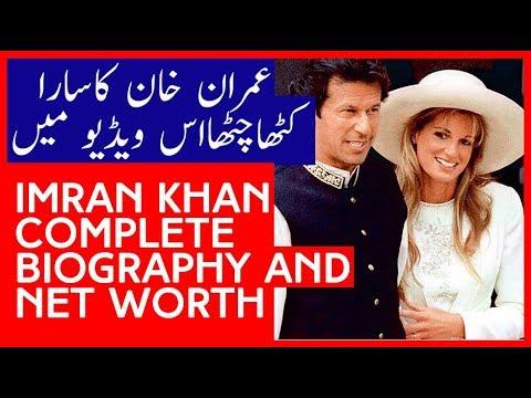 Cricketer Imran Khan Biography   net worth   pti corruption   Shaukat khanum   offshore income