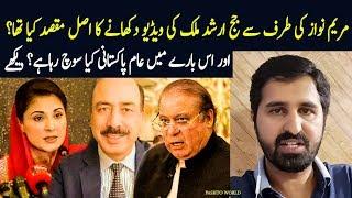 Truth Behind Judge Arshad Malik Video and Maryam Nawaz - PLMN Video Gang