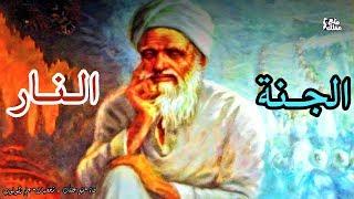 #x202b;ابو العلاء المعرى | الفيلسوف الثائر – ويلاً لرجل سبق عقله زمانه !#x202c;lrm;
