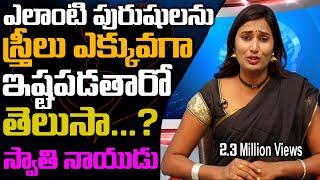 ఎలాంటి పురుషులంటే స్త్రీలు ఇష్టపడతారో .. | Qualities Women like in Men| PublicTalkTv || Swathi Naidu