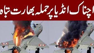 اچناک انڈیا پر حملہ بھارت تباہ