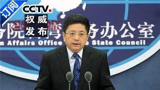《权威发布》 20170426 国台办举行新闻发布会 | CCTV-4