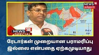 News18 Special | ரேடார்கள் முறையான பராமரிப்பு இல்லை என்பதை ஏற்கமுடியாது - புவியரசன்