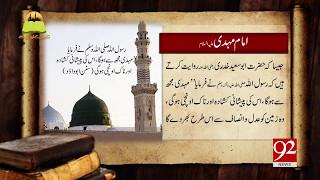 Tareekh Ky Oraq Se | Imam Mehdi AS 12-05-2017 - 92NewsHDPlus