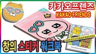 카카오프렌즈 창의 스티커 워크북 장난감 놀이💖[토이천국](Kakao Friends sticker work book toy)