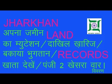 About land records. (JHARKHAND)
