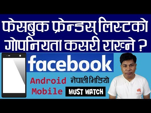 How To Hide Friends List on Facebook Profile (in Nepali) - Must Watch - Android App Review