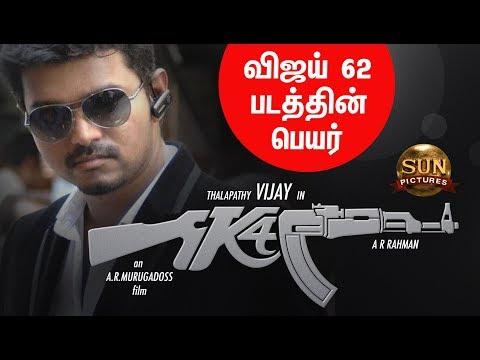 Vijay 62 is the name of the film AK47!   விஜய் 62 படத்தின் பெயர் AK47!   AR Murugadoss