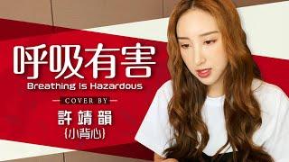 呼吸有害-莫文蔚 Karen Mok cover by 許靖韻 Angela Hui 小背心