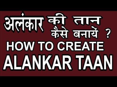 LEARN CLASSICAL MUSIC ONLINE FREE |HOW TO CREAT ALANKAAR TAAN