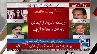 Nawaz realized, he is in big trouble: Sheikh Rasheed   24 News HD