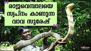 Vava Suresh who dreams about King Cobra | Kaumudy TV