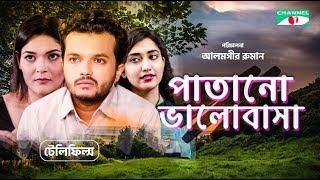 Patano Valobasha | পাতানো ভালোবাসা | Bangla Telefilm | Sarwat Azad Bristi | Allen Shuvro | Channel i
