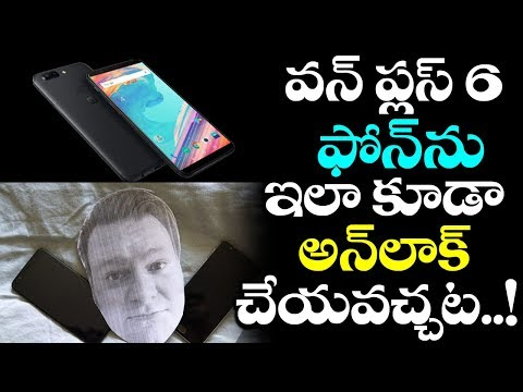 Interesting Facts About One Plus 6 Face Unlock Feature | Technological Updates | VTube Telugu