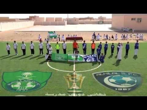 نهائي دوري مدرسة الخالدية بعفيف  ( الأهلي X الهلال )2015