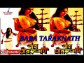 Pancha-Prodipe-Dhupe-(Baba Taraknath)-Bengali Movie Song