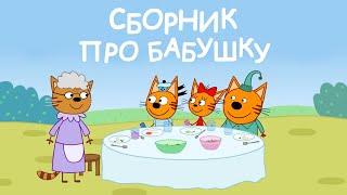 Download Три Кота | Сборник про бабушку | Мультфильмы для детей 👳♀️ Video