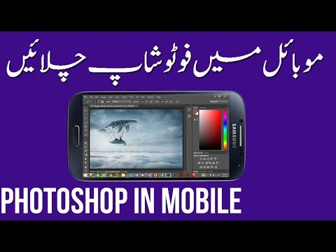 How To Run/Install/Use Adobe Photoshop In Mobile Urdu/हिंदी]