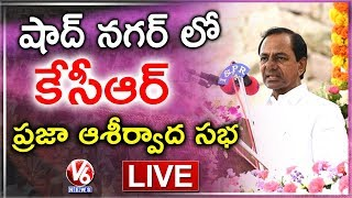 Cm Kcr Live | Trs Public Meeting In Shadnagar| Telangana Elections 2018 | V6 News