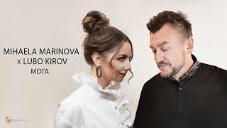 Mihaela Marinova x Lubo Kirov - Moga (Official Video)