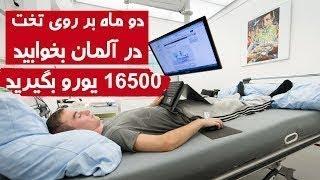 Download در آلمان با خوابیدن بر روی تخت 16500 یورو بگیرید - کابل پلس | Kabul Plus Video