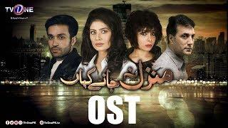 Manzil Na Janay Kahan | OST | TV One Drama