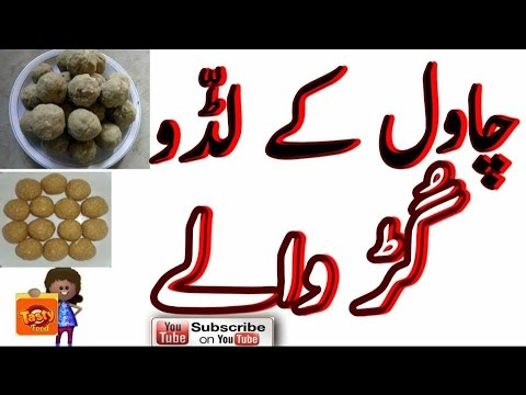 Rice Flour Laddu Recipe   Sweet Ladoo With Rice Flour & Gurr Recipe By Tasty Food youtube