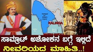 Download ಸಾಮ್ರಾಟ್ ಅಶೋಕನ ಬಗ್ಗೆ ಇಲ್ಲಿದೆ ಅಪರೂಪದ ಮಾಹಿತಿ..! the story of king Ashoka..! Video