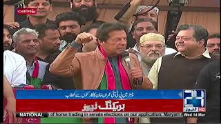 Imran Khan Addresses Workers | 24 News HD