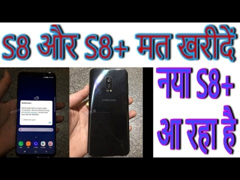 New Variant of S8+ Leaked with Dual Camera