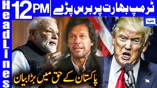 Donald Trump Lashes Out On India   Headlines 12 PM   22 Augsut 2019   Dunya News