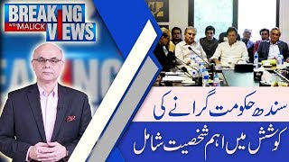 Breaking Views with Malick | Faisal Vawda foresees forward bloc in PPP | 30 Dec 2018 | 92NewsHD