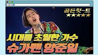 [골든힛-트] 슈가맨 양준일 희귀영상 무대모음
