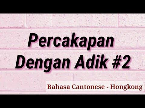 Contoh percakapan (Dengan adik #2) |Bahasa Cantonese|Tentang Hongkong