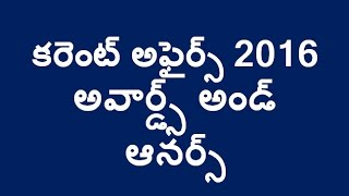 Current affairs 2016 in telugu part 15 || Awards and honours