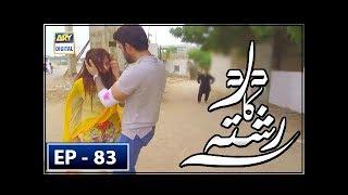 Dard Ka Rishta Episode 83 - 29th August 2018 - ARY Digital Drama
