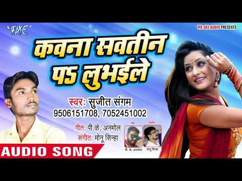 Xxx Mp4 कवना सवतीन पS लुभइले Kavna Sawtin Pa Lubhaile Sujeet Sangam Bhojpuri Hit Song 2019 3gp Sex