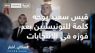قيس سعيد يوجه كلمة للتونيسيين بعد فوزه في الانتخابات وفقا لنتائج الاستطلاعات